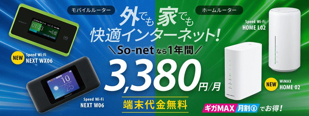 WiMAX_おすすめ_プロバイダ_So-netWiMAXロゴ