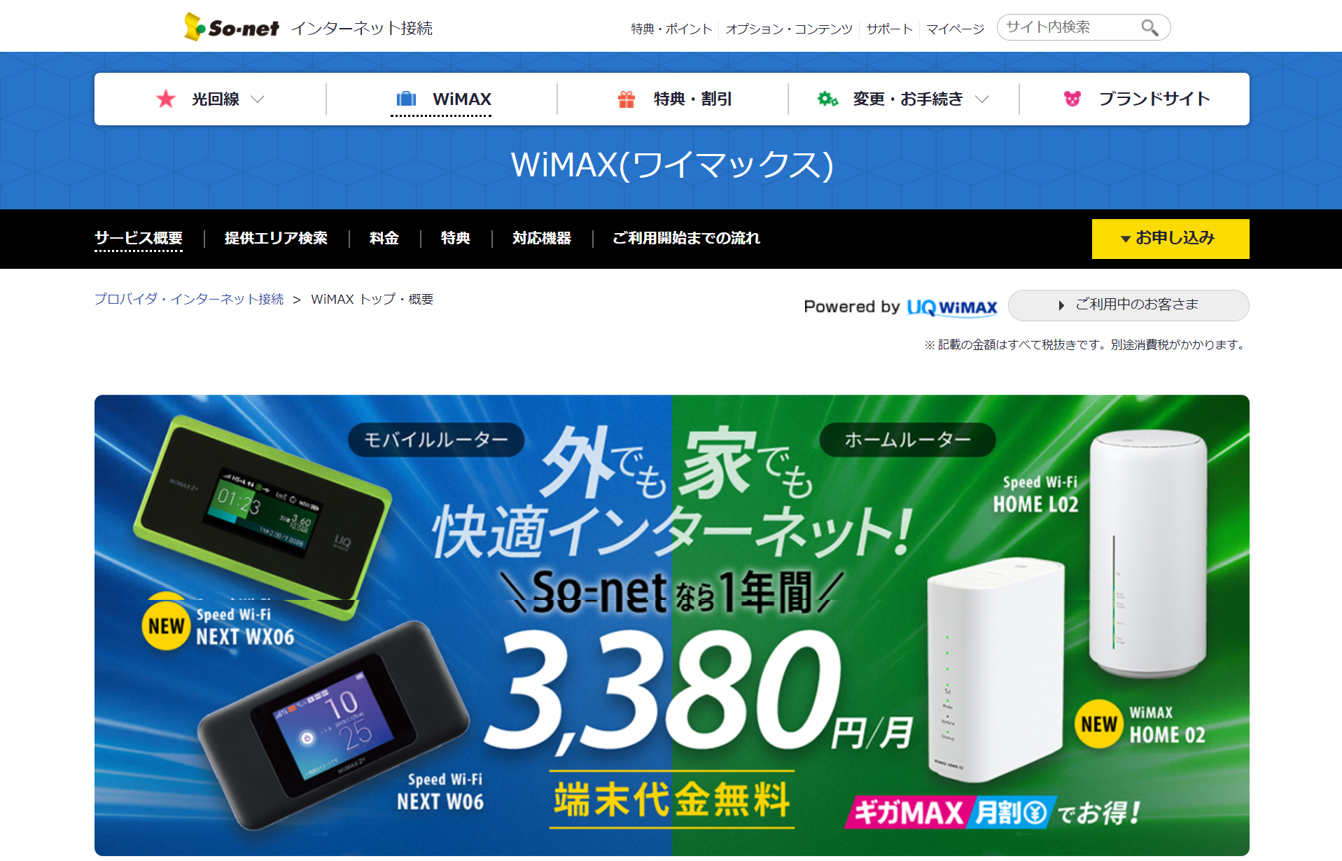 WiMAX_比較_so-net