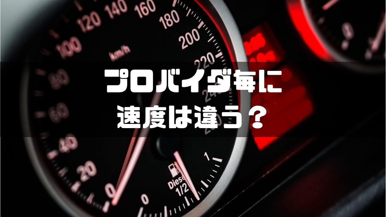 WiMAX_比較_プロバイダごと_速度
