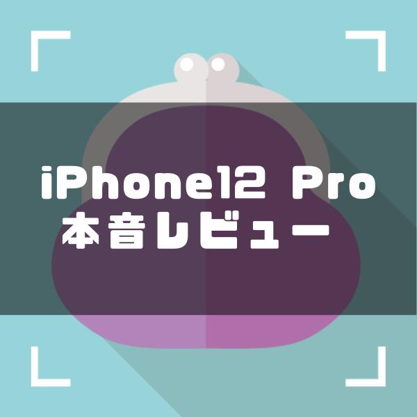 iPhone12 Proの本音レビュー!評判やスペックを徹底比較