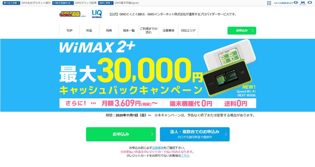 WiMAX_比較_GMOとくとくBB