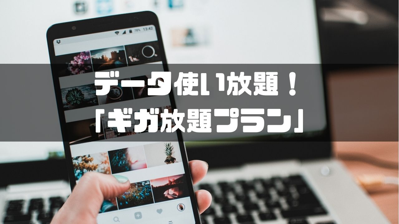 WiMAX_比較_ギガ放題プラン