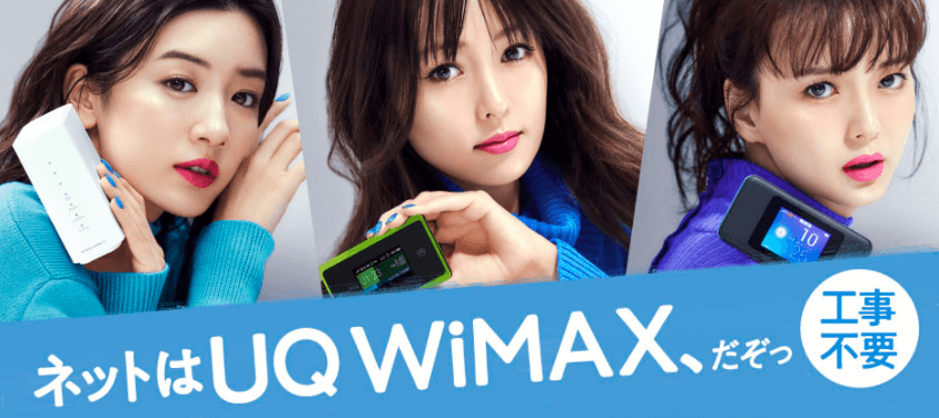 WiMAX_おすすめ_プロバイダ_UQ_WiMAX_ロゴ