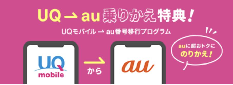 格安SIM_キャンペーン_UQモバイル_UQモバイル→au番号移行プログラム
