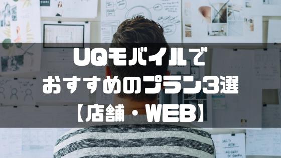 UQモバイル_店舗_おすすめ_プラン3つ