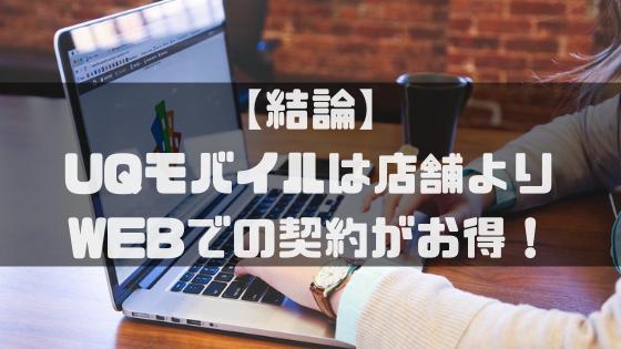 UQモバイル_店舗_UQモバイルはWEB契約
