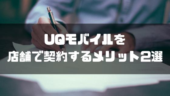 UQモバイル_店舗_店舗契約_メリット