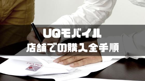 UQモバイル_店舗_購入手順