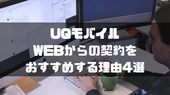 UQモバイル_店舗_WEBから契約_おすすめ