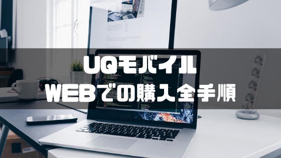 UQモバイル_店舗_WEBでの購入手順