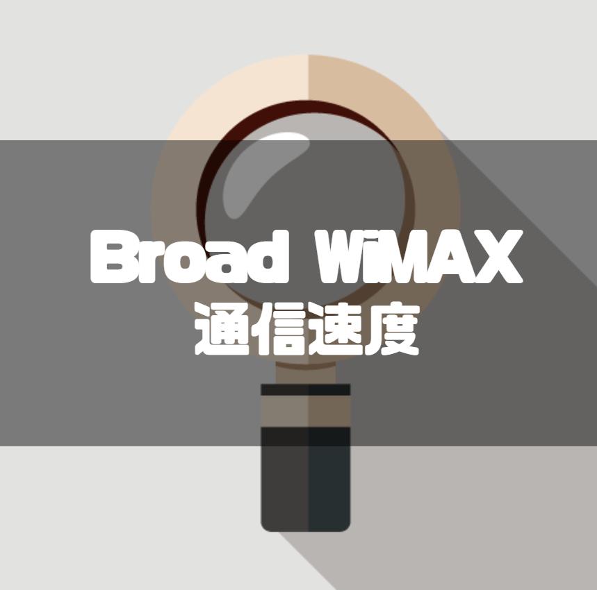 Broad WiMAXの速度・通信速度制限は他社と比較して遅いの?【詳細解説】
