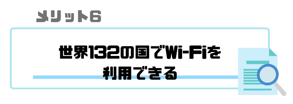 それがだいじWi-Fi_メリット6_世界132の国でWi-Fiを利用できる