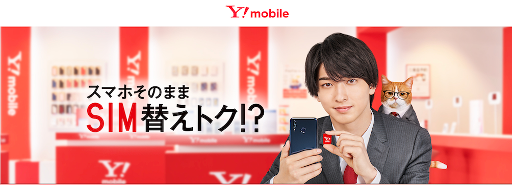 格安SIM_比較_ワイモバイル_Y!mobile_ソフトバンクグループ