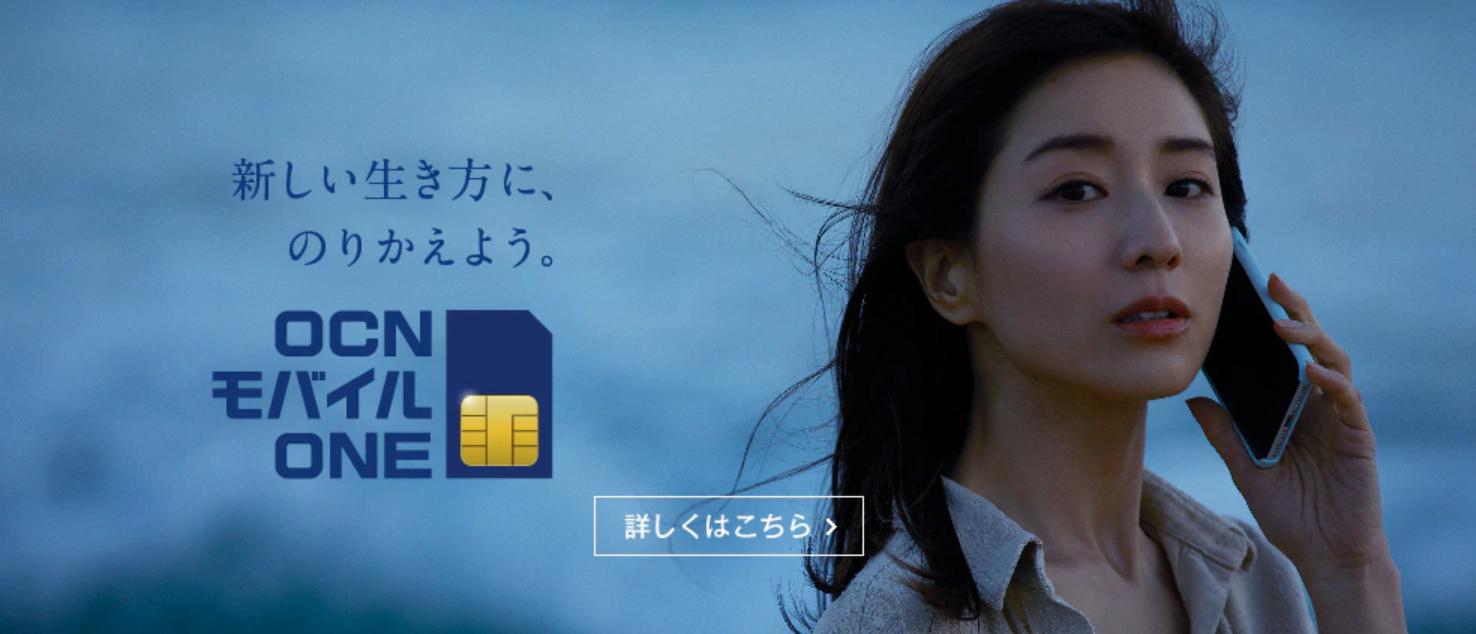格安SIM_比較_OCNモバイルONE_NTTコミュニケーションズ_OCN光_光サービス