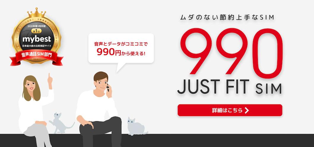 格安SIM_比較_b-mobile_月額料金_安い