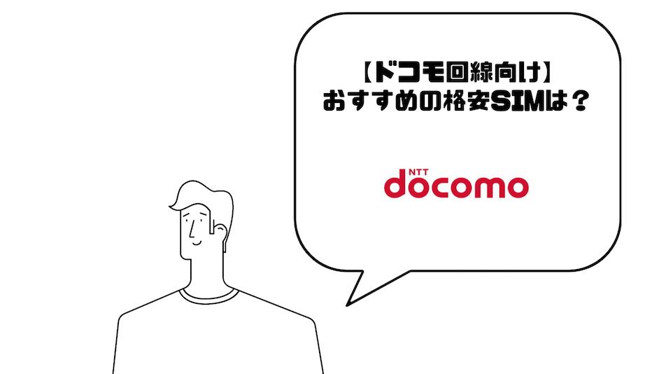 格安SIM_比較_おすすめ_docomo回線_ドコモ回線