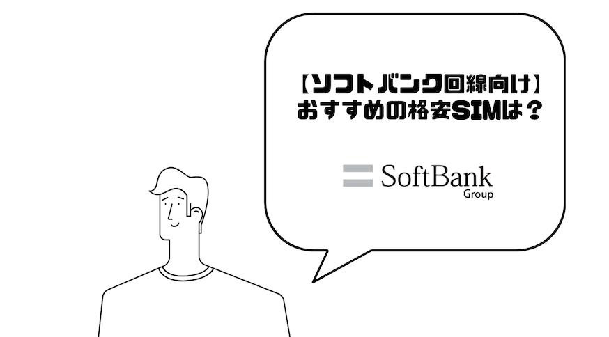 格安SIM_比較_おすすめ_ソフトバンク回線_SoftBank回線