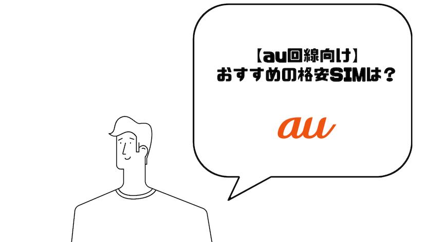 格安SIM_比較_おすすめ_au回線_エーユー回線
