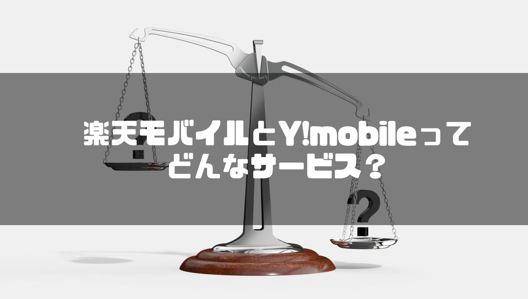 ワイモバイル_Y!mobile_楽天モバイル_格安SIM_サービス_高速通信サービス