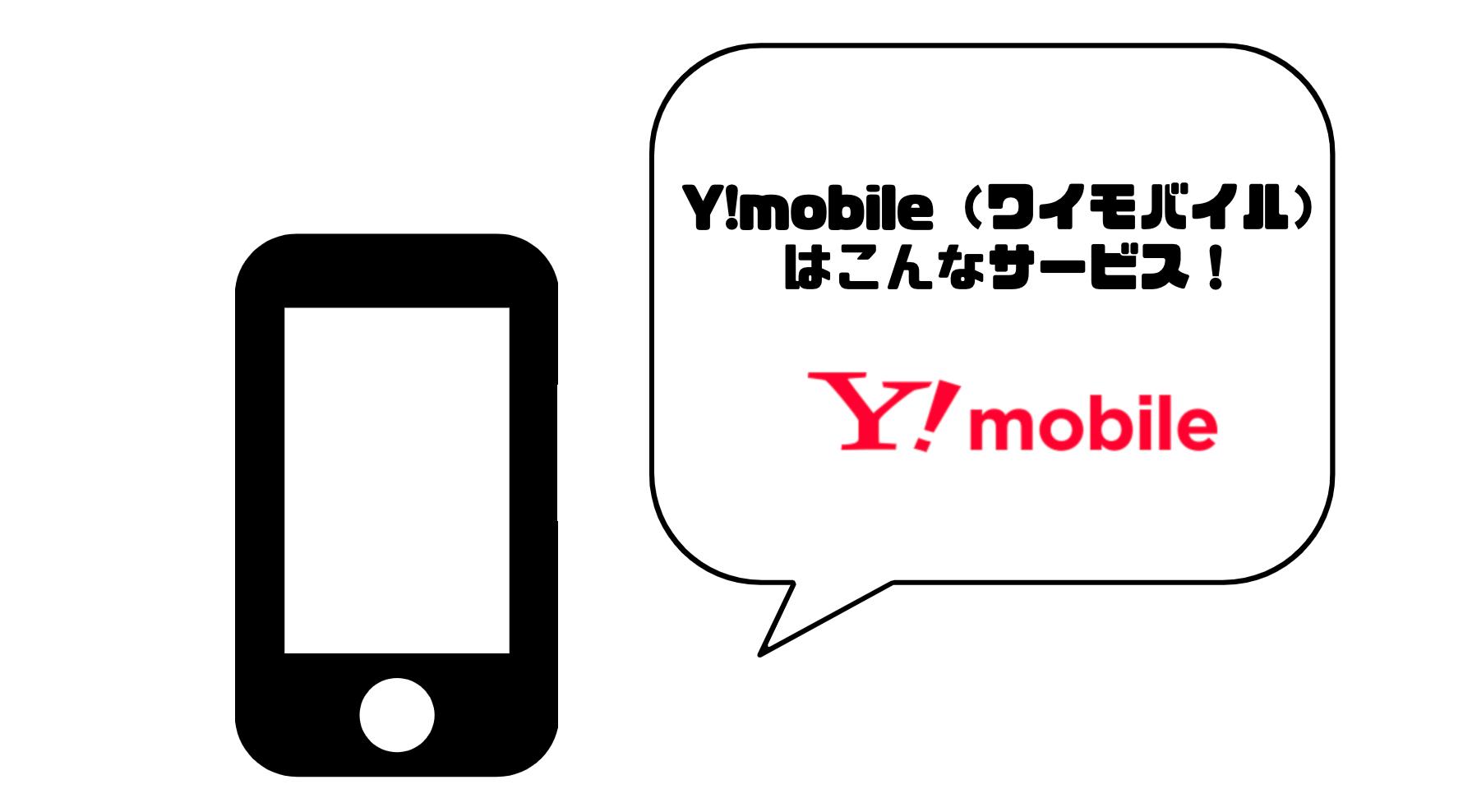 ワイモバイル_Y!mobile_サービス_SoftBank_ソフトバンク_サブブランド