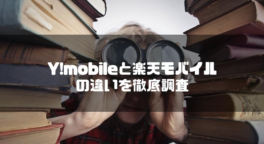 Y!mobile_ワイモバイル_楽天モバイル_違い_徹底調査_項目別_料金_通信速度_取扱端末