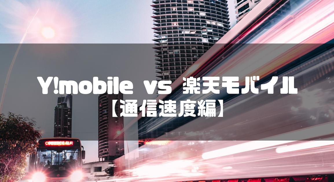 ワイモバイル_Y!mobile_楽天モバイル_比較_通信速度_口コミ