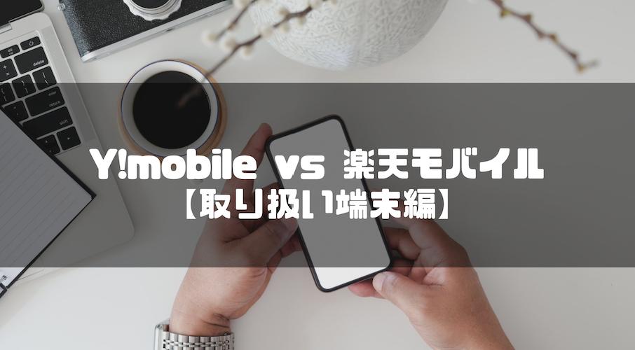 ワイモバイル_Y!mobile_比較_取扱端末