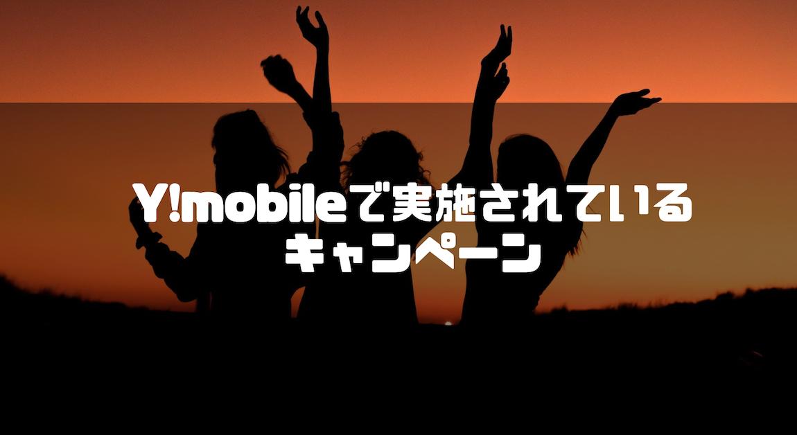 ワイモバイル_Y!mobile_キャンペーン_3選_ワイモバ学割_下取りプログラム_データ増量無料キャンペーン2