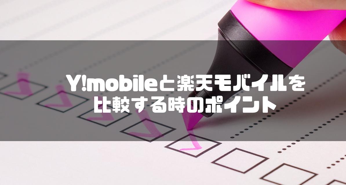 ワイモバイル_Y!mobile_比較_ポイント_5選