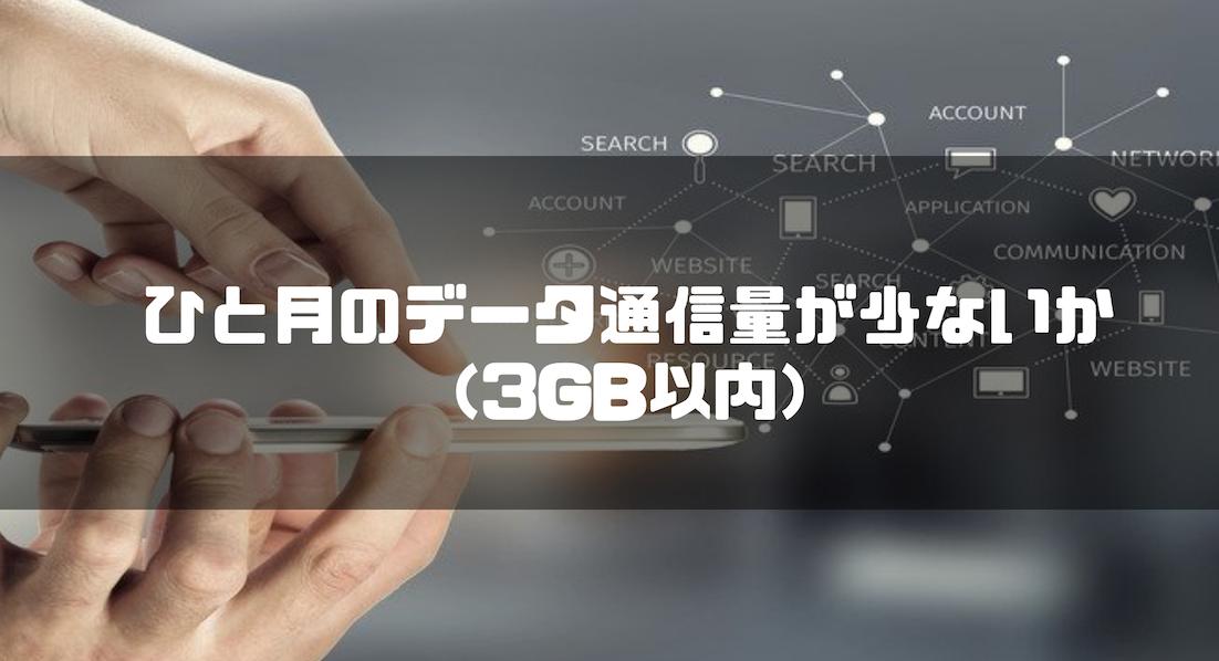 Y!mobile_ワイモバイル_比較_ポイント_データ通信量_3GB以内