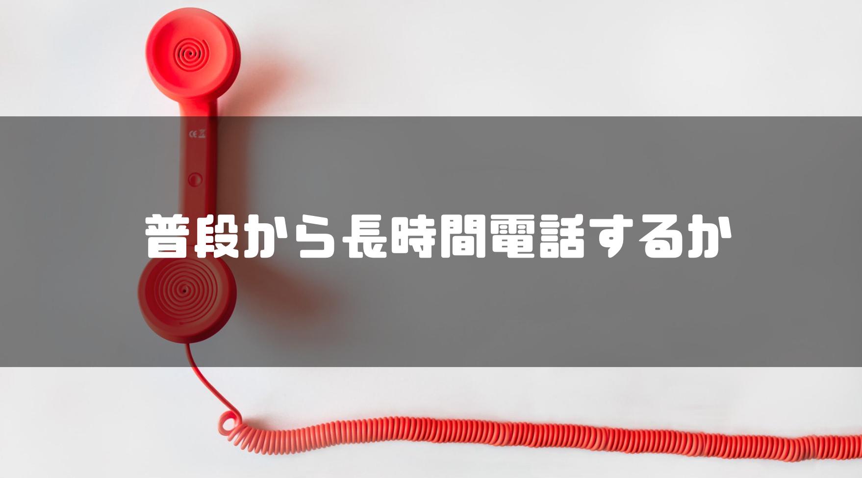 ワイモバイル_Y!mobile_楽天モバイル_比較_長時間電話_10分以上_確認_Rakuten Link_スーパーだれとでも定額
