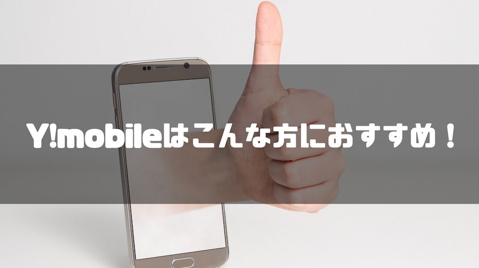 Y!mobile_ワイモバイル_格安SIM_おすすめ