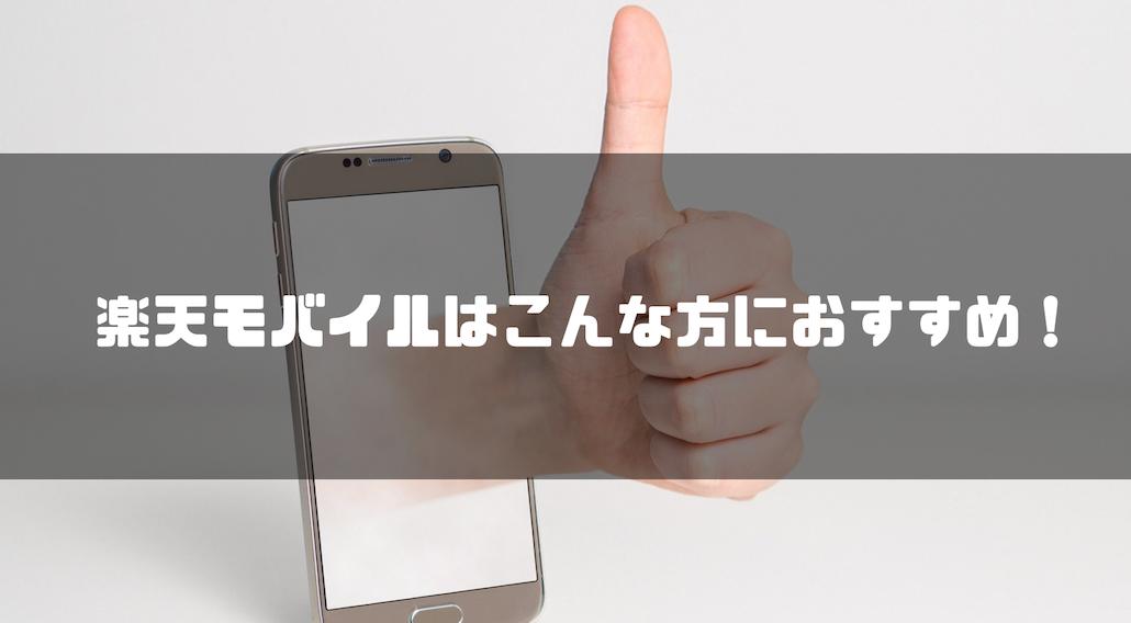 楽天モバイル_格安SIM_おすすめ