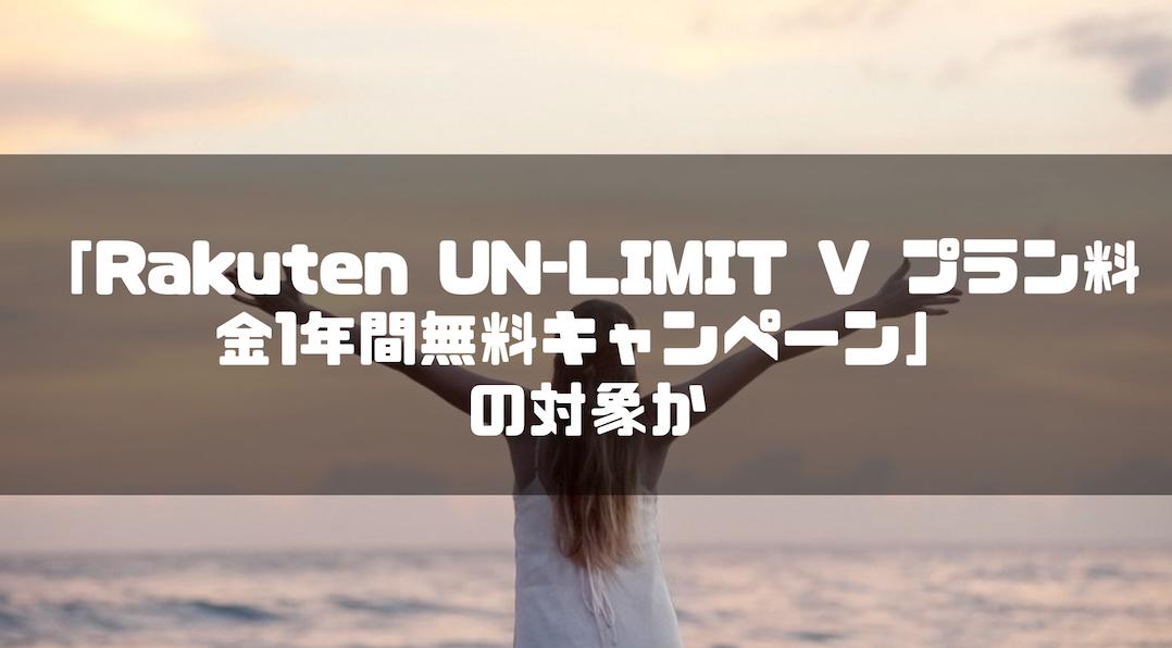 ワイモバイル_Y!mobile_楽天モバイル_比較_Rakuten UN-LIMIT Vプラン料金1年間無料キャンペーン_対象_確認