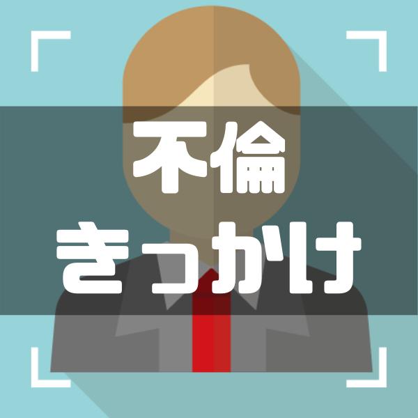 不倫のきっかけ・よくあるパターン10選【ハマる異性の本音と真理】