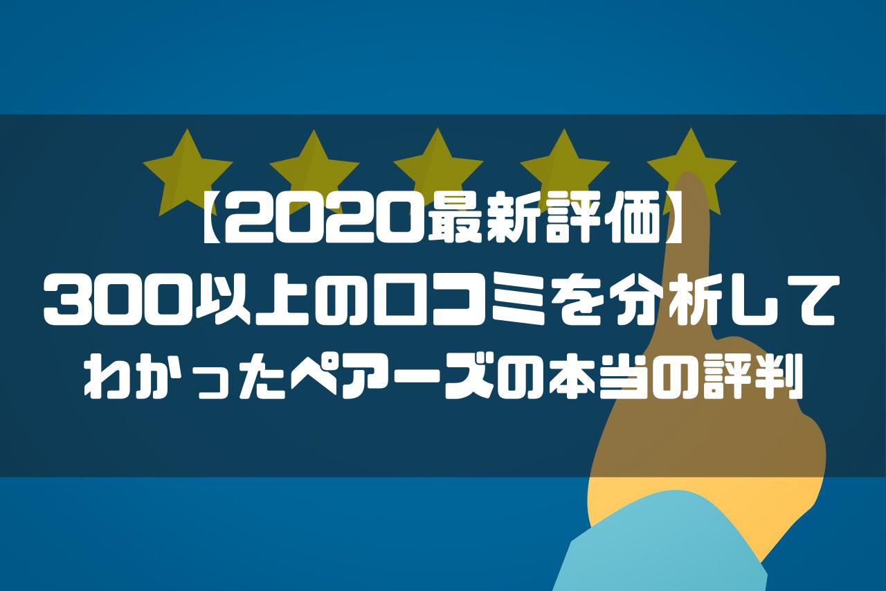 【2020最新評価】300以上の口コミを分析してわかったペアーズの本当の評判