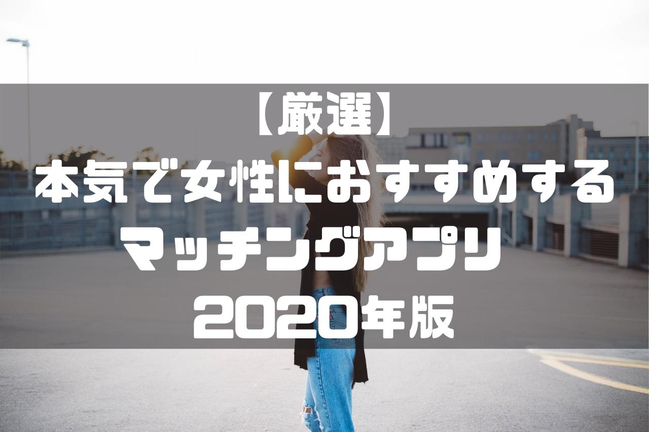 【厳選】本気で女性におすすめするマッチングアプリ2021年版