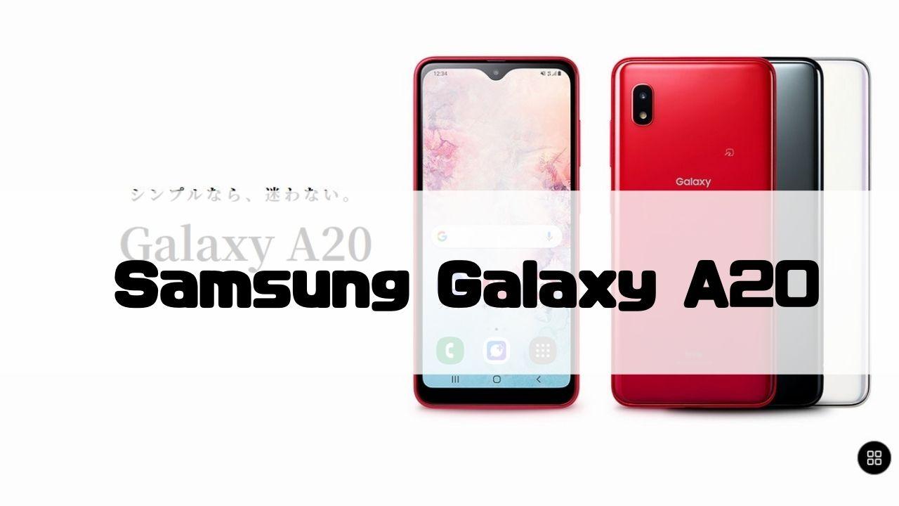評判_悪い_スマホ_SamsungGalaxyA20