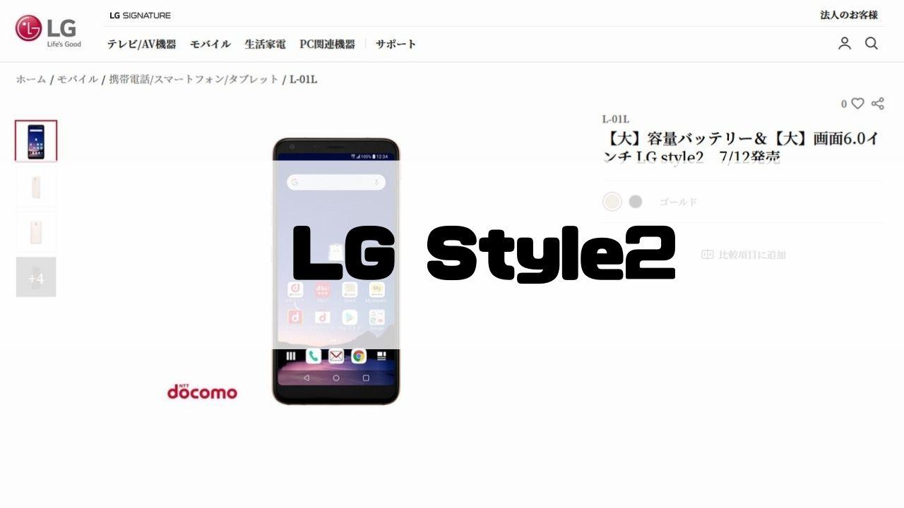 評判_悪い_スマホ_LGStyle2
