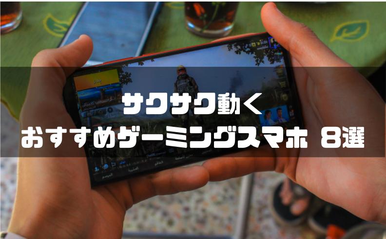 ゲーミングスマホ _おすすめ_8選