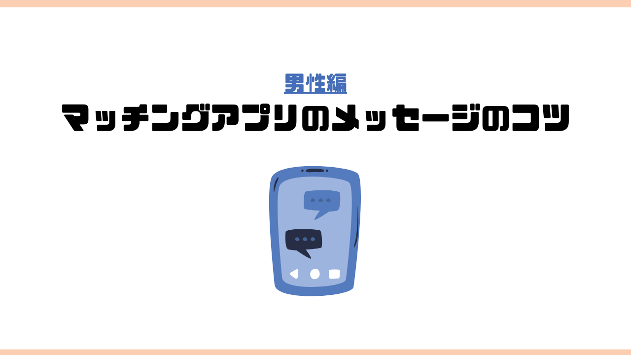 マッチングアプリ_メッセージ_コツ_男性