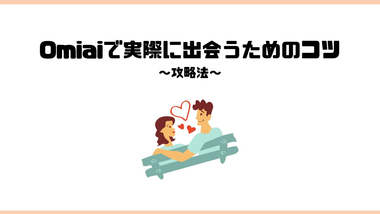 Omiai_メッセージ_コツ