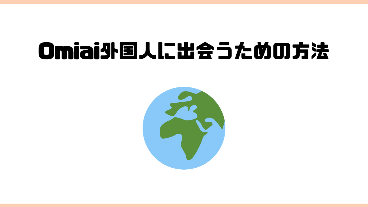 Omiai_外国人_出会い