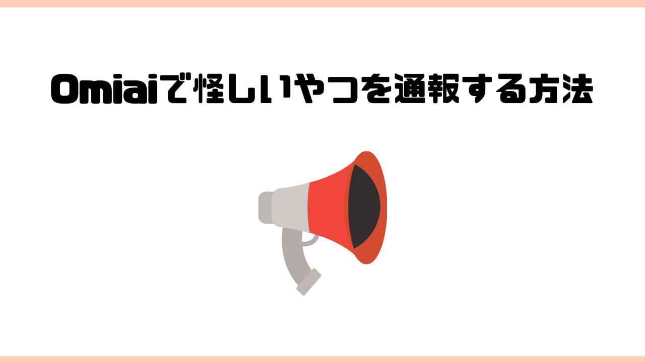 Omiai_通報_手順