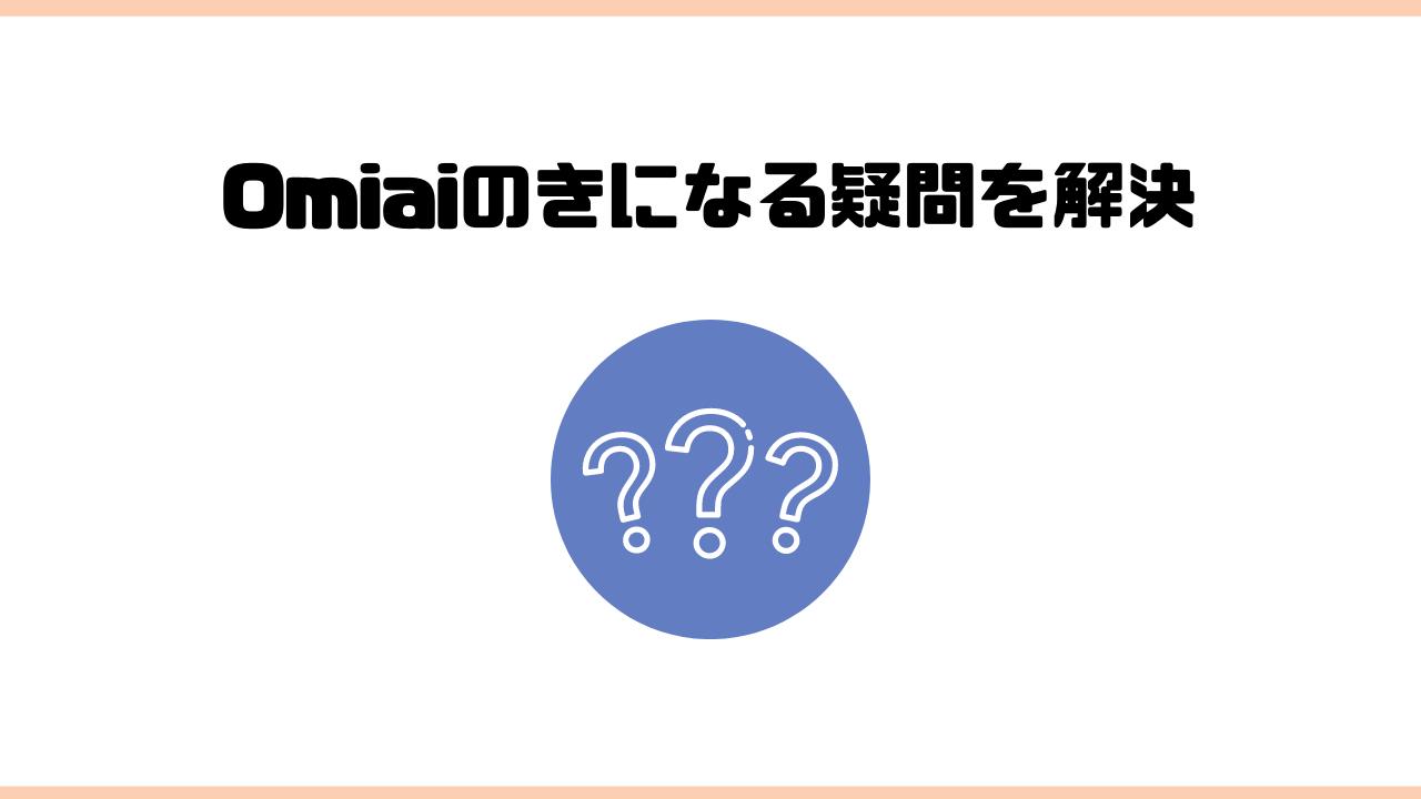 Omiai_質問
