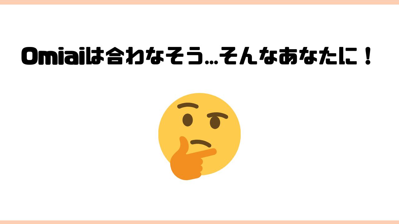 Omiai_おすすめ_マッチングアプリ