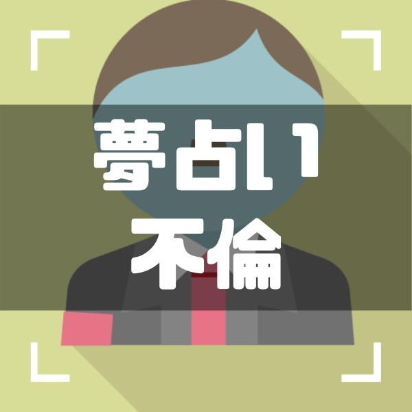 【夢占い】不倫や浮気で修羅場になった夢のリアルな意味を徹底解説!