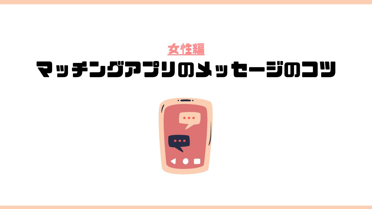 マッチングアプリ_メッセージ_コツ_女性