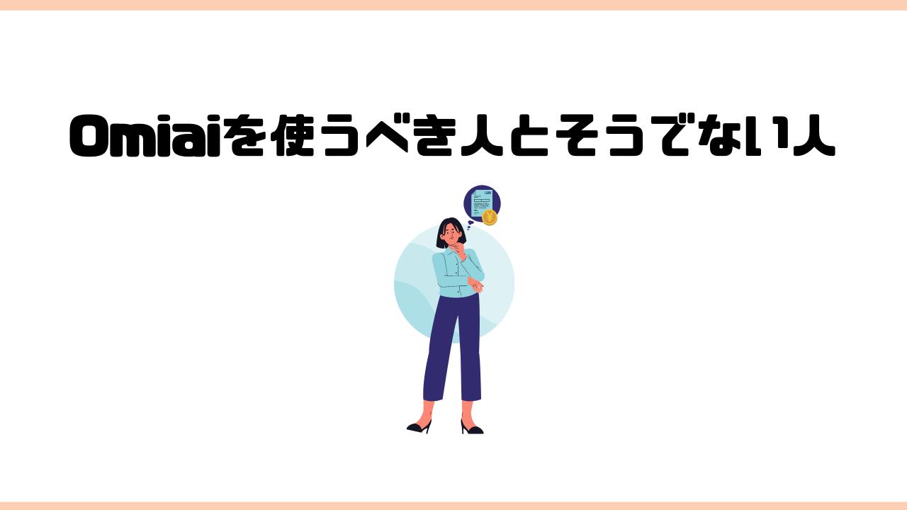 Omiai_おすすめ_特徴