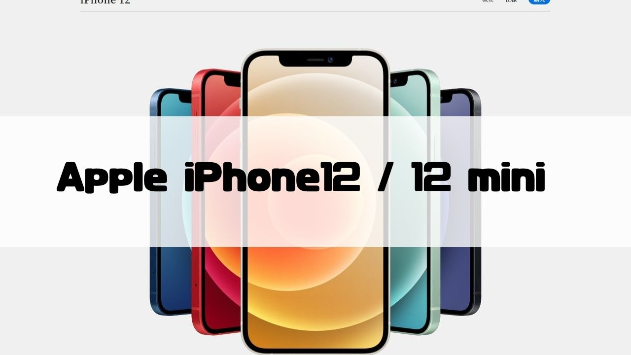 評判_悪い_スマホ_AppleiPhone12/12mini